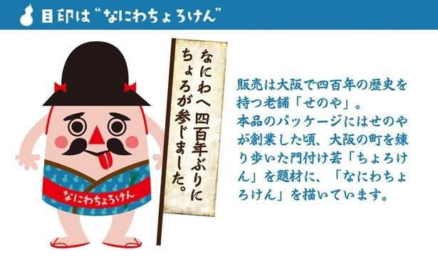 """パッケージにもあしらわれている""""ちょろけん""""とは江戸時代後期の京阪地方を中心に大流行した、""""福""""を呼び込む門付け芸のこと。新たな大阪名物の顔として復活&大抜擢!"""
