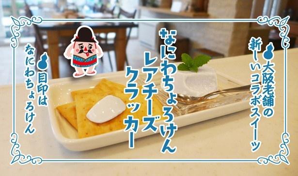 老舗梅花堂本店のレアチーズに、前田製菓の「あたり前田のクラッカー」をディップして楽しむことができる内容に