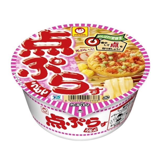"""【写真を見る】天ぷらと""""点""""をかけた縁起の良いメッセージが込められた「マルちゃんがんばれ!受験生 点ぷらすうどん」(税抜180円)"""