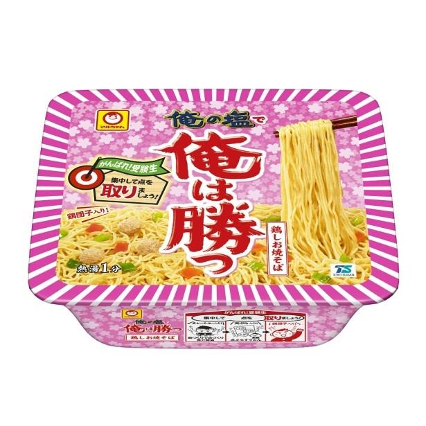 生姜のきいた和風ソースと鶏団子がマッチした「マルちゃんがんばれ!受験生 俺の塩で俺は勝つ 鶏しお焼そば」(税抜180円)