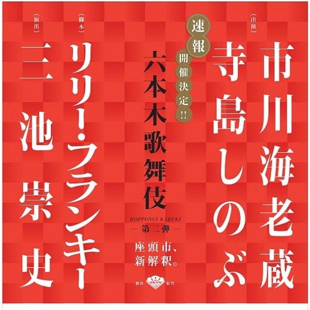 【写真を見る】通販限定福袋も!チケットが購入できる福袋「初売り・貸切公演チケット! 六本木歌舞伎‐第二弾‐座頭市、新解釈(オリジナルデザイン nanaco カード付)」
