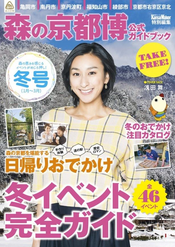 「森の京都博 公式ガイドブック冬号」の表紙。スポーツキャスターの浅田 舞さんが登場!
