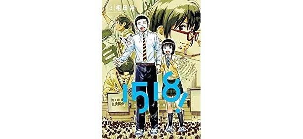 1518! イチゴーイチハチ! 3 (ビッグコミックス)相田 裕