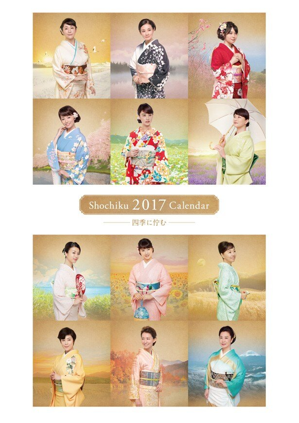 【写真を見る】旬の女優たちが艶やかな着物姿を見せてくれる松竹のカレンダー