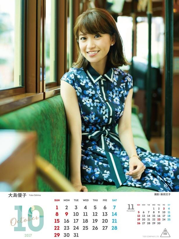 出演作『疾風ロンド』が公開中の大島優子は東映カレンダーに初登場