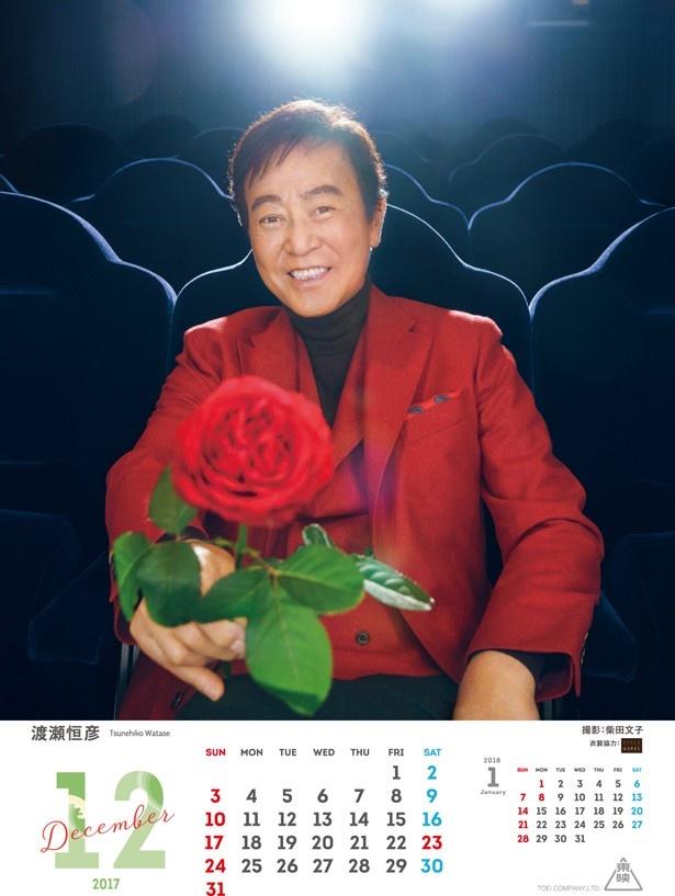「2017東映スターカレンダー」は1620円(税込)で発売中