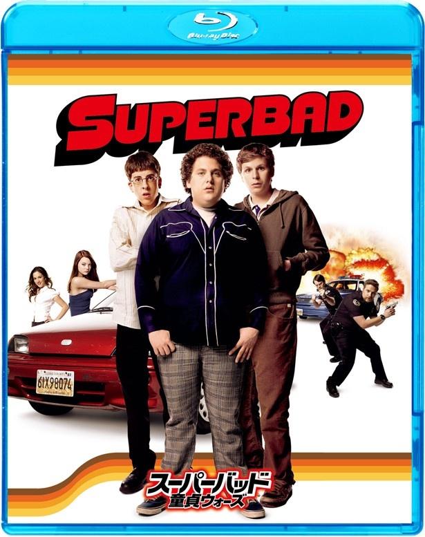 『スーパーバッド 童貞ウォーズ』のBlu-rayは現在発売中