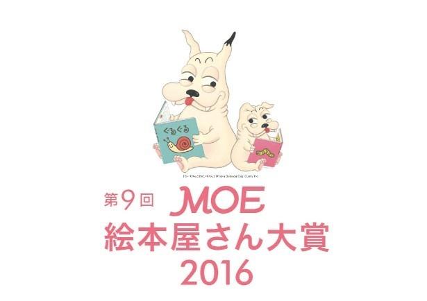 「第9回MOE絵本屋さん大賞2016」部門賞・大賞発表!