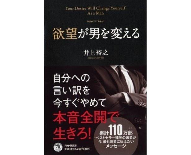 欲望が男を変える(井上裕之/PHP研究所)