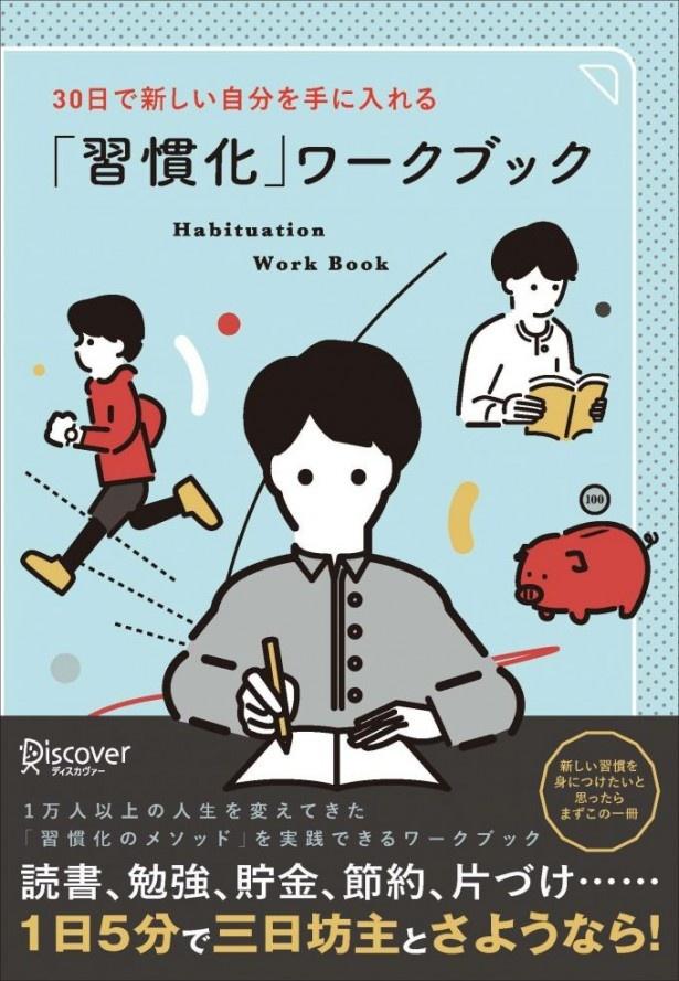 『30日で新しい自分を手に入れる 「習慣化」ワークブック』(古川武士/ディスカヴァー・トゥエンティワン)