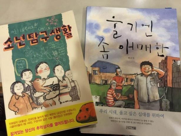 加藤さんが韓国で探してきた、「インディーズ系マンガ」の一例