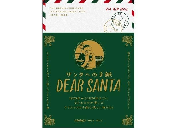 『サンタへの手紙:DEAR SANTA』(メアリー・ハレル=セスニアック:著、カヒミ・カリィ:訳/クロニクルブックスジャパン)