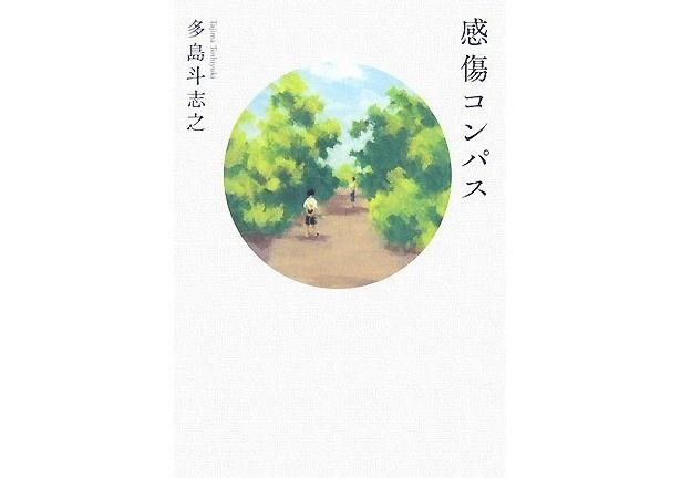 『感傷コンパス』(多島斗志之/KADOKAWA)