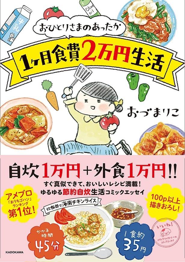 自炊1万円、外食1万円ではじめる、 ゆるゆる自炊生活コミックエッセイ