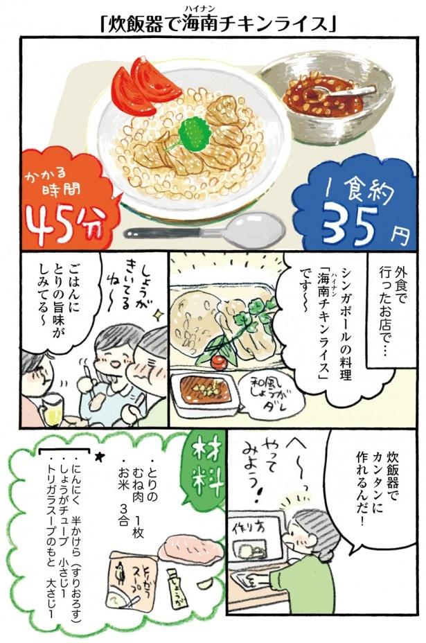 【写真を見る】海南(ハイナン) チキンライスを35円で作ります!