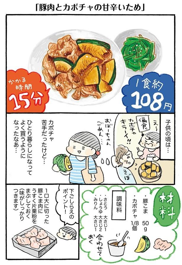 【写真を見る】豚肉とカボチャの甘辛いためを108円で作ります