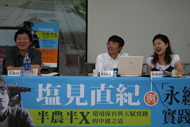 台湾での講演の様子