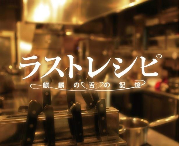 『ラストレシピ ~麒麟の舌の記憶~』は11月3日(祝)公開