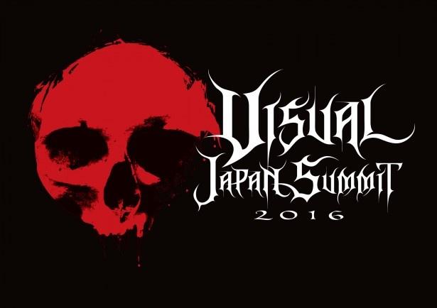 「VISUAL JAPAN SUMMIT 2016」DAY 3の模様は12月25日(日)昼1時から6時間にわたりWOWOWプライムで放送される