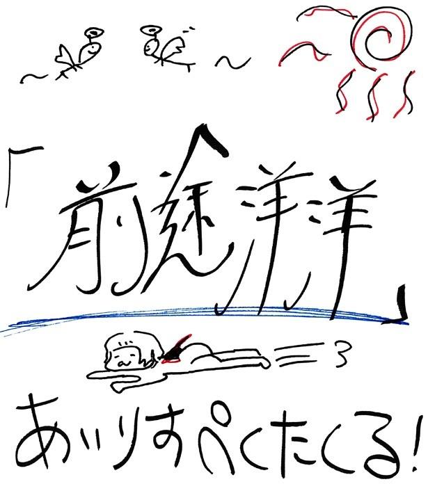 澁谷さんによる描き下ろしイラストは、ま…丸出し!?(編集部)