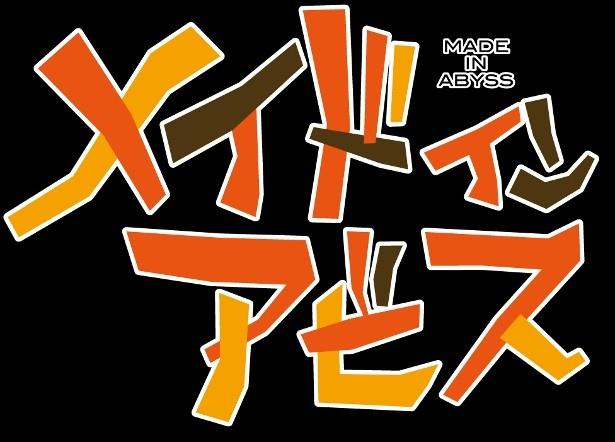 「メイドインアビス」TVアニメ化決定! メインスタッフも公開