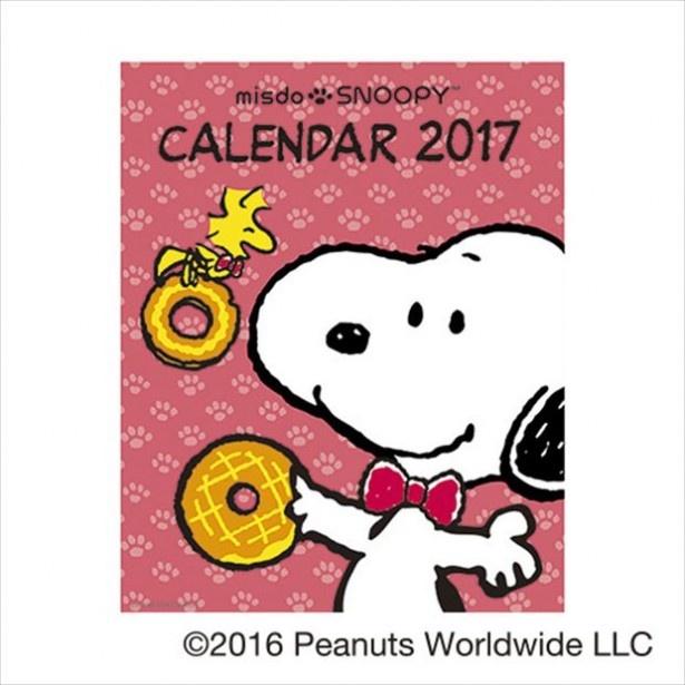 「はっぴーカレンダー」