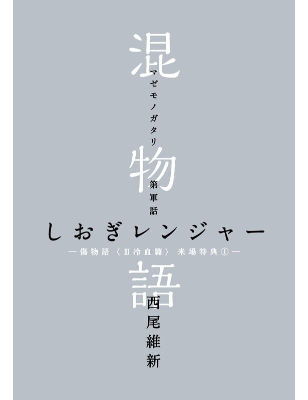 「傷物語〈III冷血篇〉」来場者特典が西尾維新書き下ろし小説に決定! 4週連続で配布