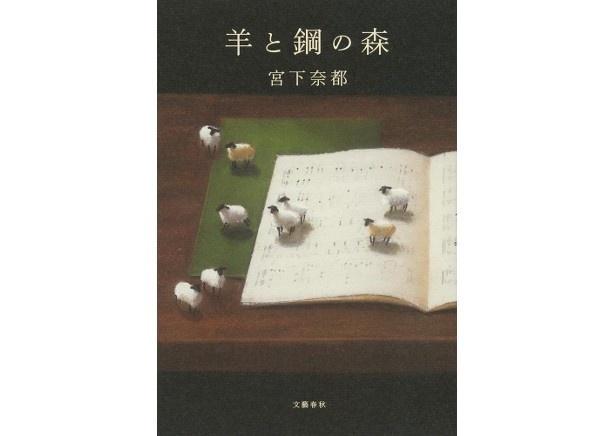 『羊と鋼の森』(宮下奈都/文藝春秋)