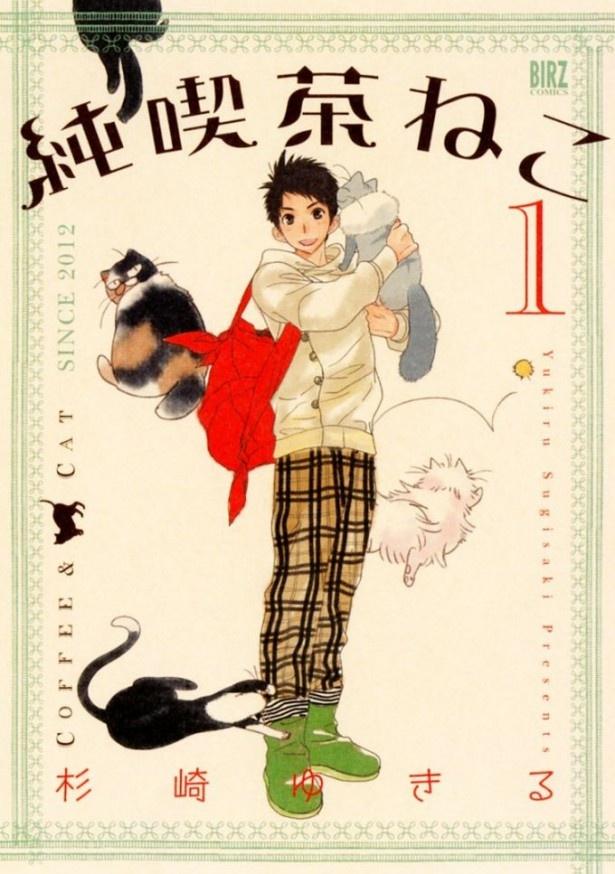 『純喫茶ねこ』(杉崎ゆきる/幻冬舎)