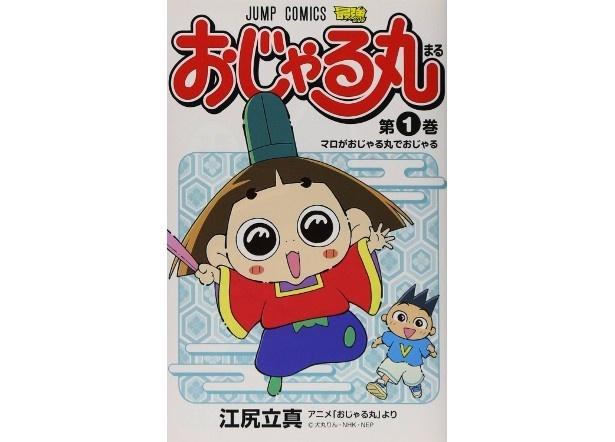 『おじゃる丸』1巻(まんが:江尻立真、原案:犬丸りん/集英社)