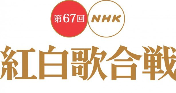 「第67回NHK紅白歌合戦」は12月31日(土)夜7時15分からNHK総合にて放送