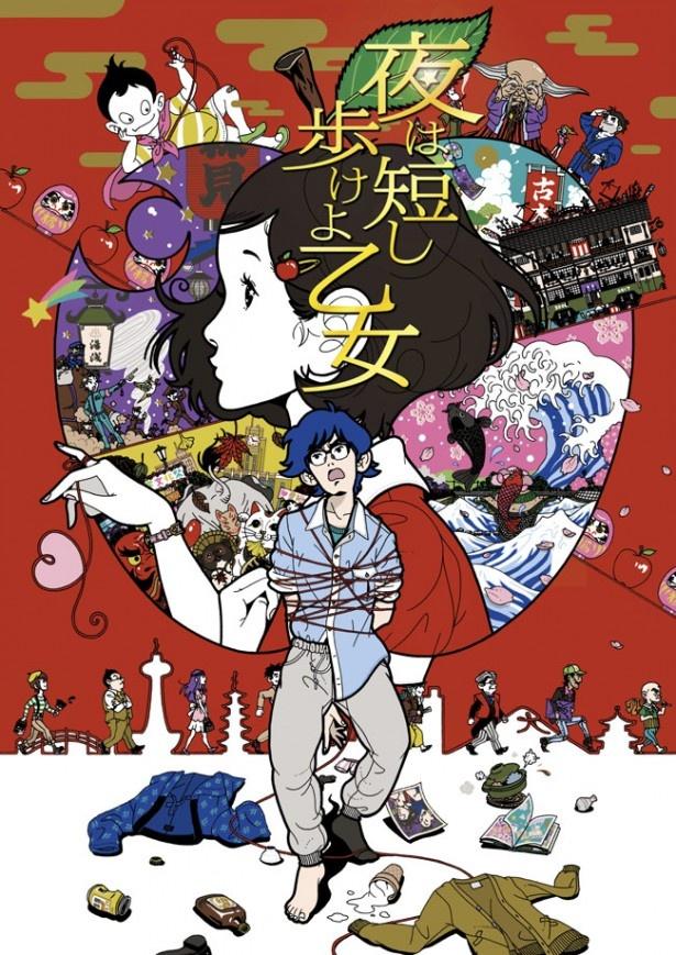 森見登美彦の人気小説をアニメ映画化する『夜は短し歩けよ乙女』