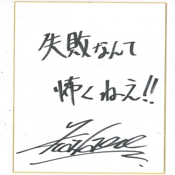 【写真】川畑より読者への直筆メッセージ!「失敗なんて…」