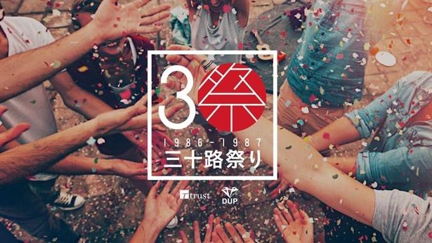 30歳の為のイベント、「名古屋三十路祭り」が初開催
