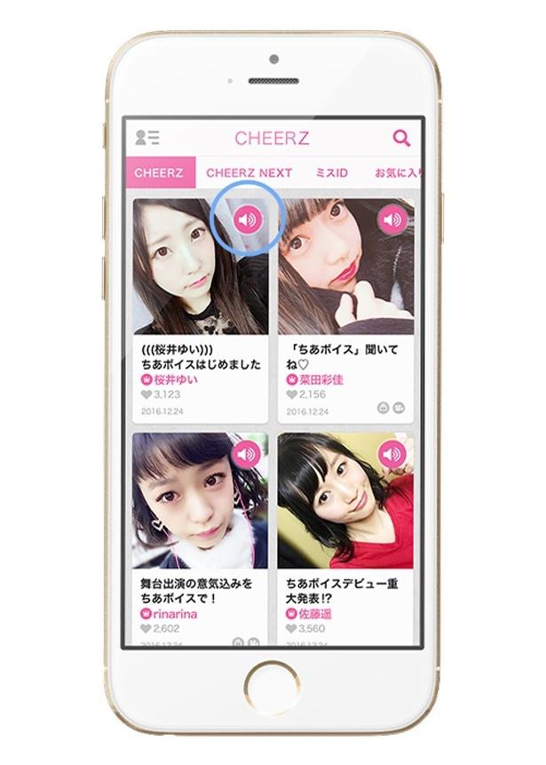 アイドル応援アプリ「CHEERZ」に、アイドルからの喜びや感謝の音声が再生される新機能「ちあボイス」が実装された