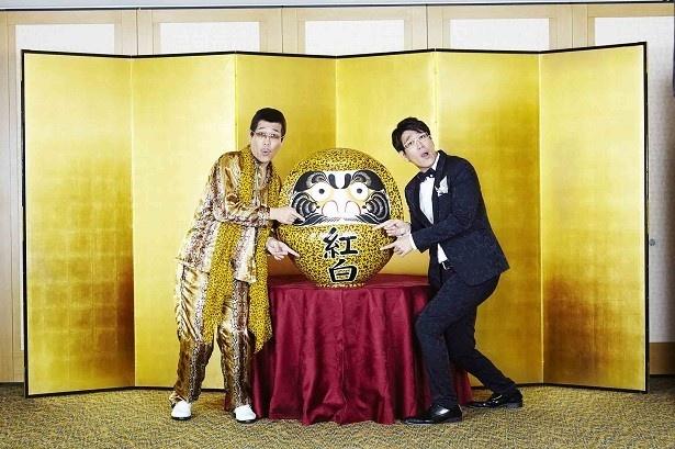 【写真を見る】ピコ太郎が古坂大魔王との2SHOT写真を初公開!