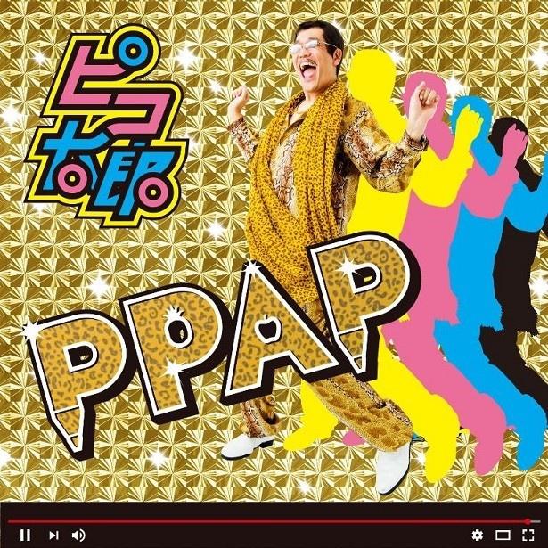 1stアルバム「PPAP」(CDのみ)のジャケット写真