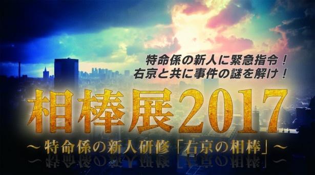 「相棒展2017~特命係の新人研修『右京の相棒』~」が、12月27日(火)よりスタート