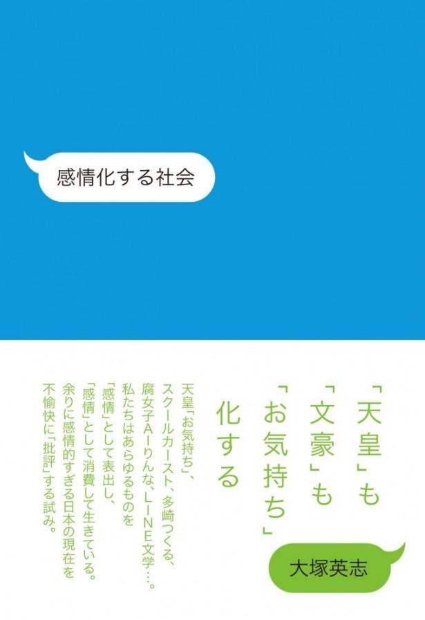 『感情化する社会』(大塚英志/太田出版)