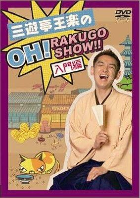 初心者向けの落語DVD「三遊亭王楽の OH! RAKUGO SHOW!! 入門編」は、9/26発売