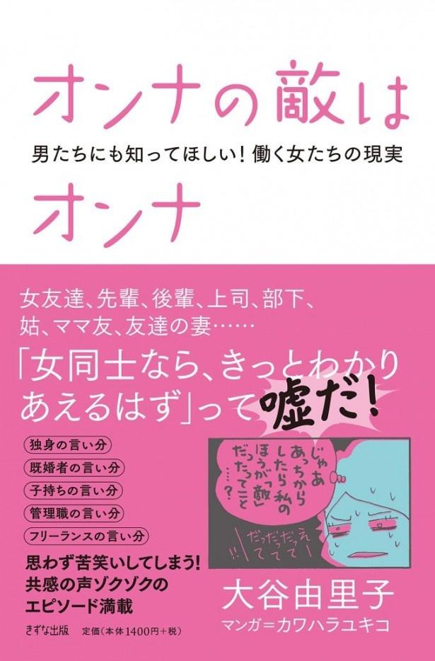 『オンナの敵はオンナ 男たちにも知ってほしい! 働く女たちの現実』(大谷由里子:著、カワハラユキコ:マンガ/きずな出版)