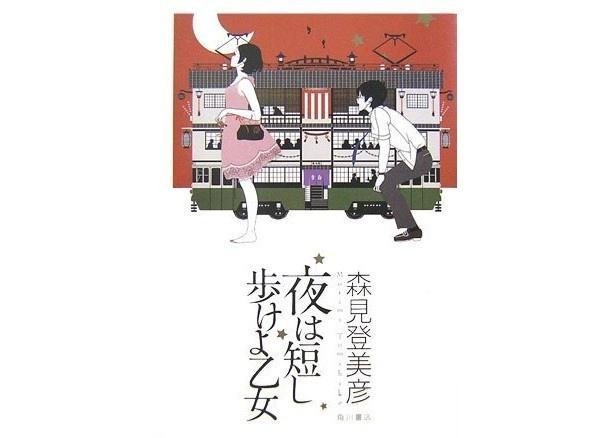 『夜は短し歩けよ乙女』(森見登美彦/角川書店)