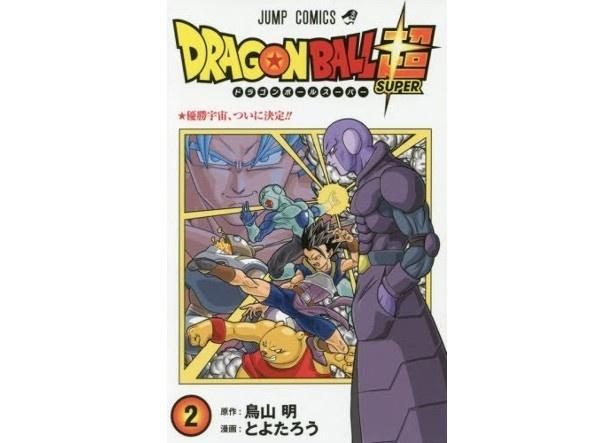『ドラゴンボール超』2巻(漫画:とよたろう、原作:鳥山明/集英社)