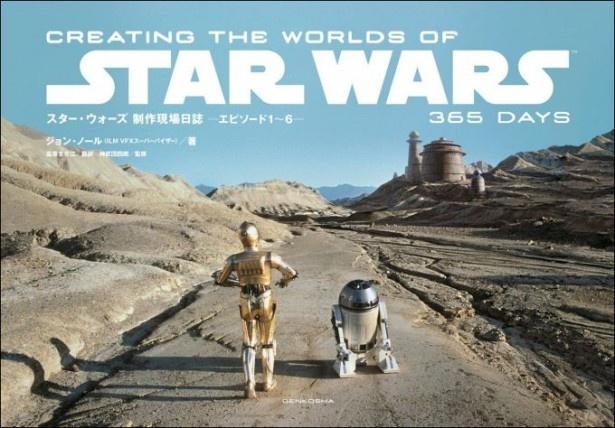 『スター・ウォーズ 制作現場日誌 エピソード1~6 CREATING THE WORLDS OF STAR WARS 365 DAYS』(玄光社)