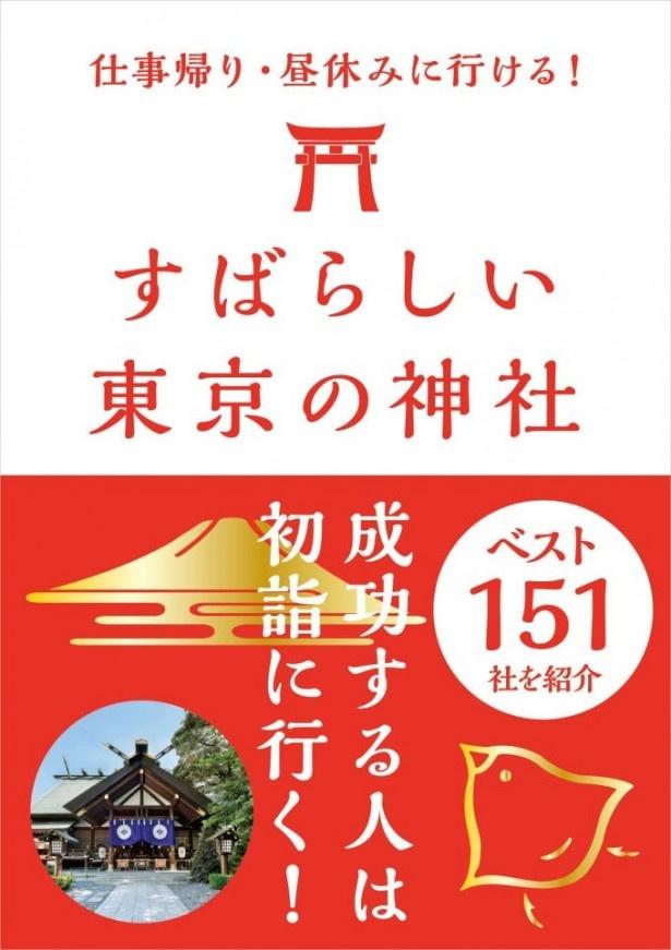 『すばらしい東京の神社』(自由国民社)