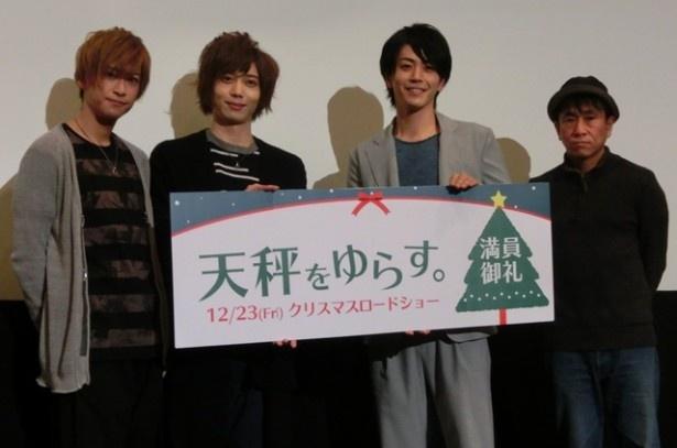 映画「天秤をゆらす。」の公開初日舞台あいさつに登壇した赤澤燈、染谷俊之、廣瀬智紀、毛利安孝監督(左から)