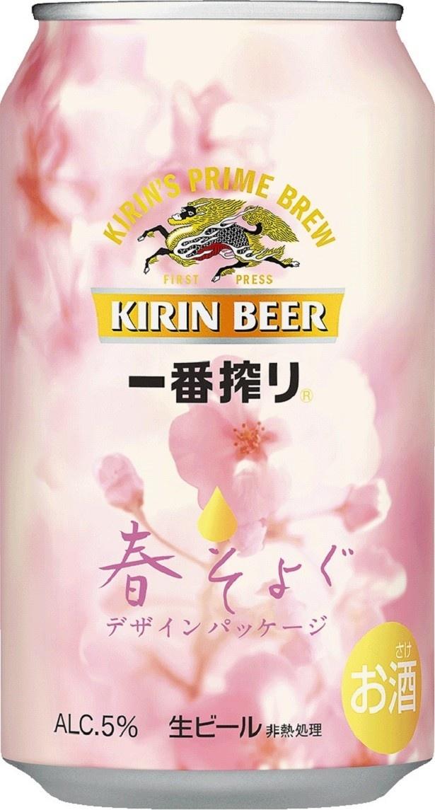 【写真を見る】3月21日(火)から発売される「一番搾り 春爛漫デザインパッケージ」