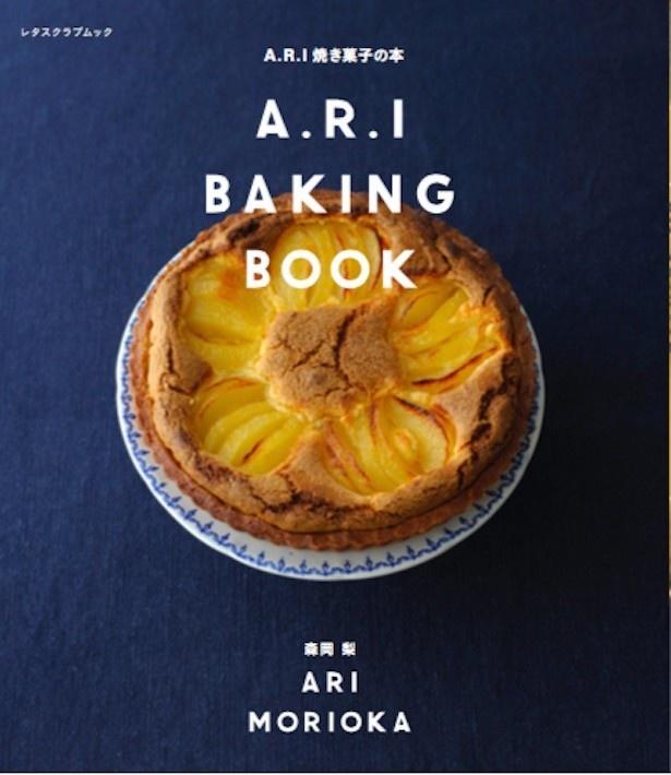 今回のイベントで『A.R.I焼き菓子の本』を購入した方には、梨さん秘蔵レシピのお手紙をプレゼント!