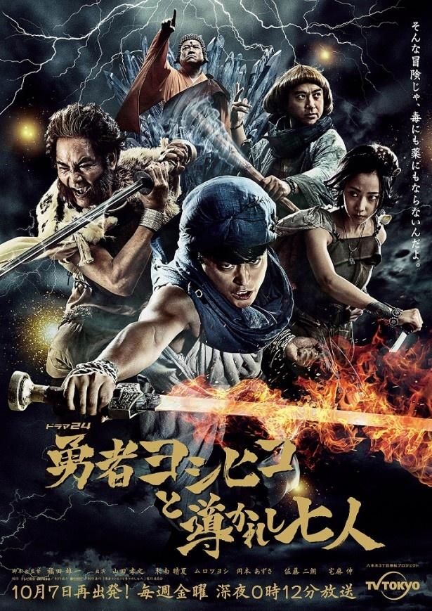 12月23日に最終回を迎えた「勇者ヨシヒコと導かれし七人」。'17年1月よりBSジャパンで同シリーズの放送決定!