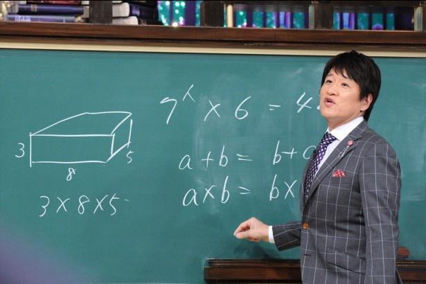 林修がネットで話題の算数問題を解説!